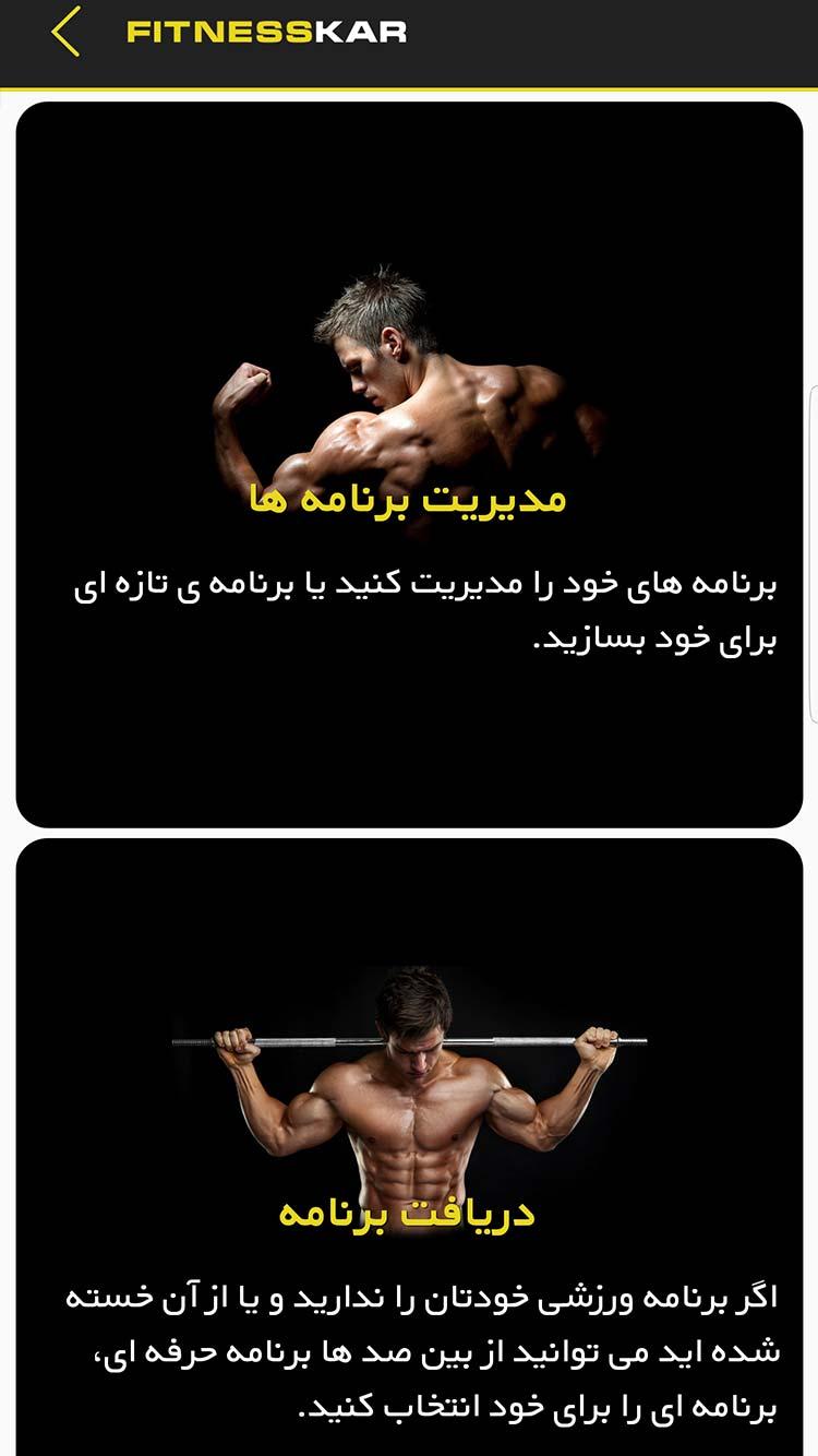 آموزش بدنسازی بصورت حرفه ای